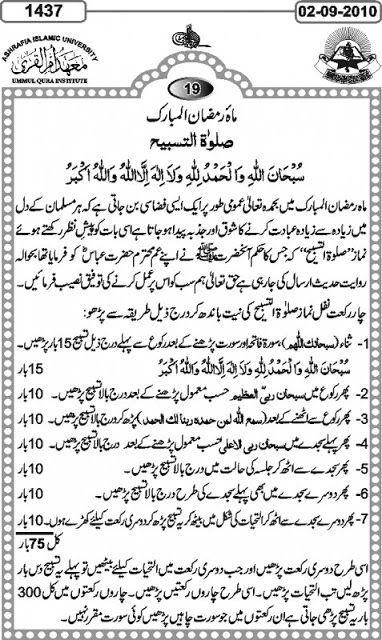 salaatul-tasbeeh-ki-namaz-perhnay-ka-tariqa.
