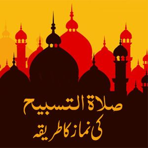 Salat-ul-Tasbeeh-Namaz-Tareeqa.