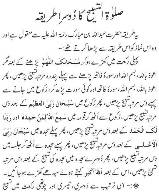 Salat ut Tasbeeh Ka Doosra Tariqa (1).
