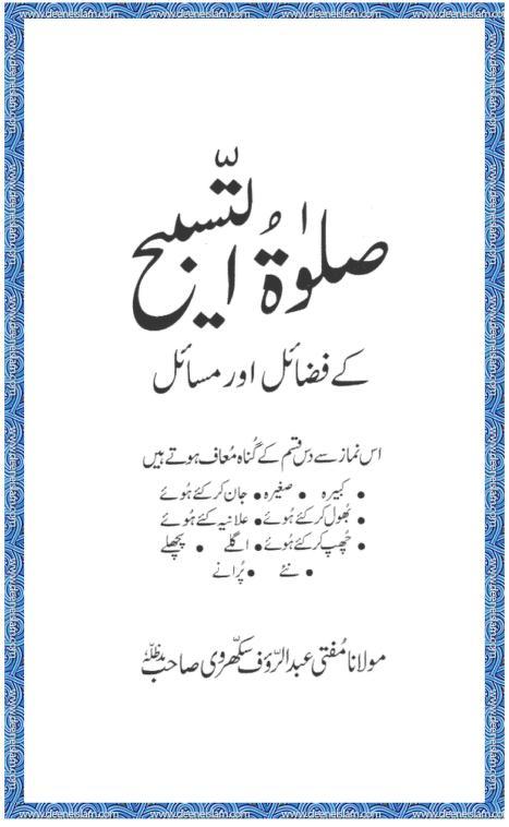 Salat ut Tasbeeh Ke Fzail Aur Masail By Shaykh Mufti Abdur Rauf Sakharvi book.