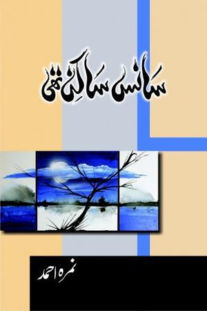 Sans Sakin Thi by Nimra Ahmed.JPG