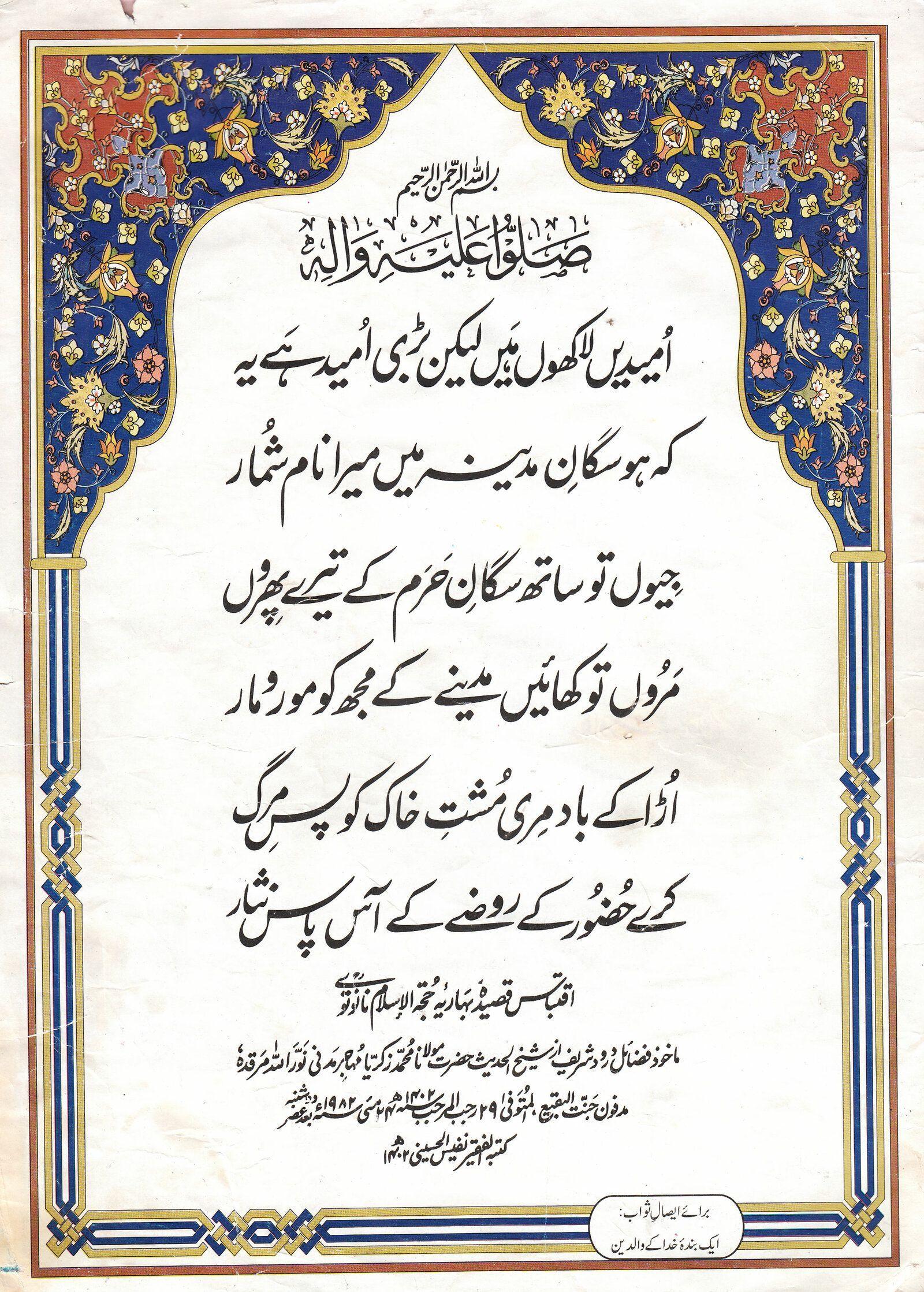 Sayed Nafees al-Hussaini - Calligraphic Work.jpg