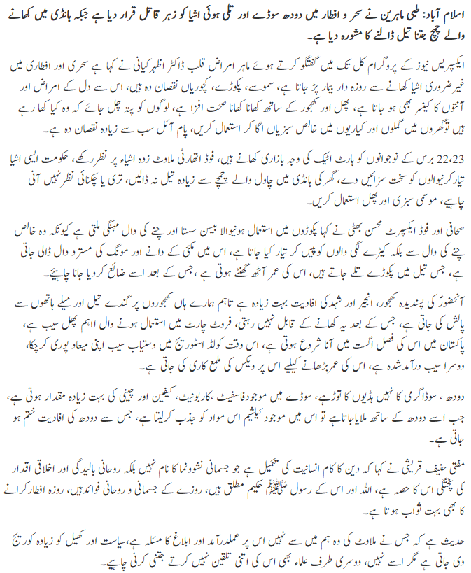 sehr o iftar me fried foods are bad for health urdu article.