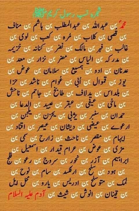Shajra-e-Nasab.
