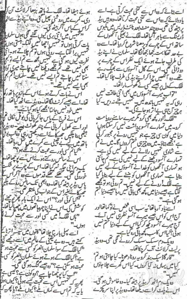 Umera ahmed novel wapsi pdf download