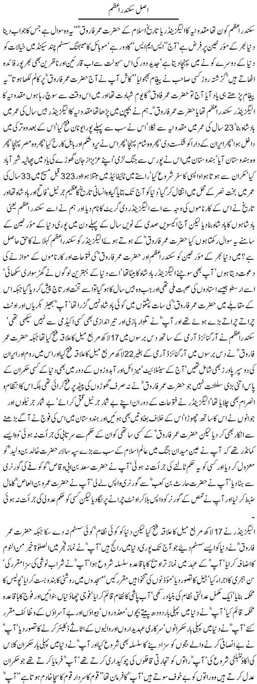 Sikandar-e-Azam-Kon-Part1.