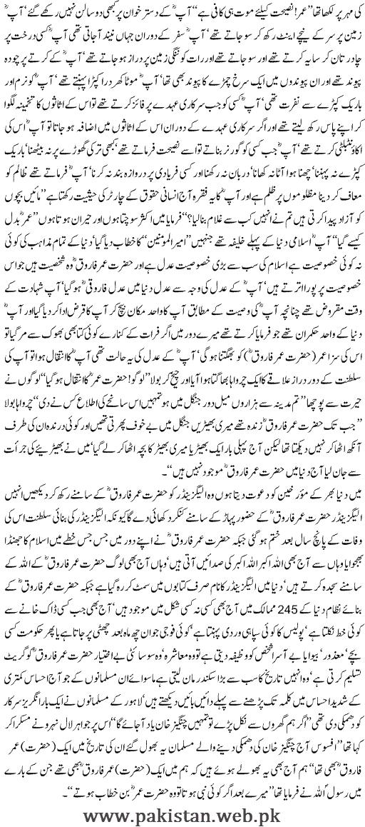Sikandar-e-Azam-Kon-Part2.