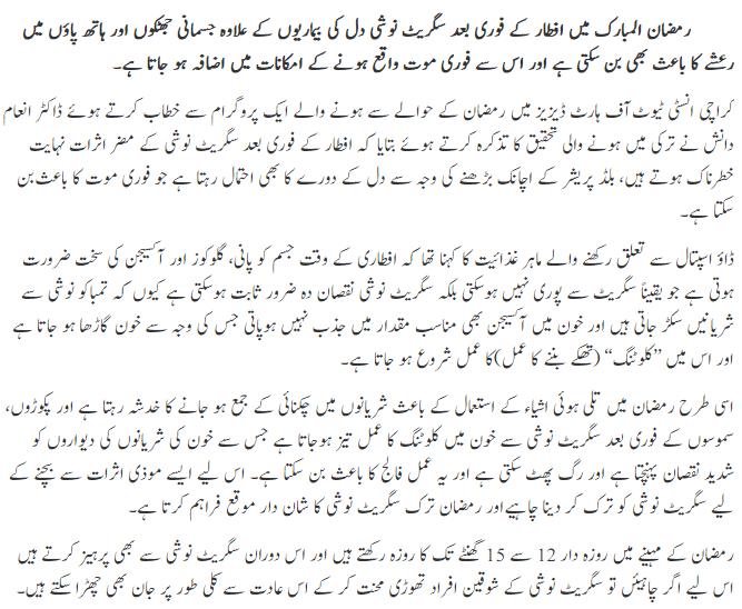Smoking in Ramadan Urdu Article.