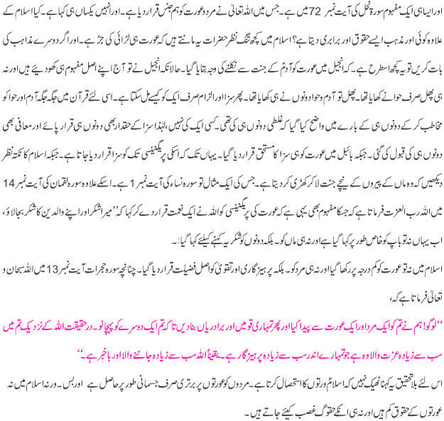 al quran women s rights in islam complete essay in urdu   spiritual rights of women in islam