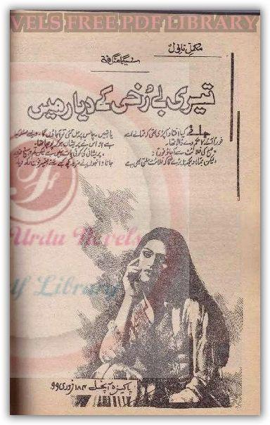 Novel - Teri Berukhi Key Diyar Mein By Seema Munaf | Pakistan Social Web
