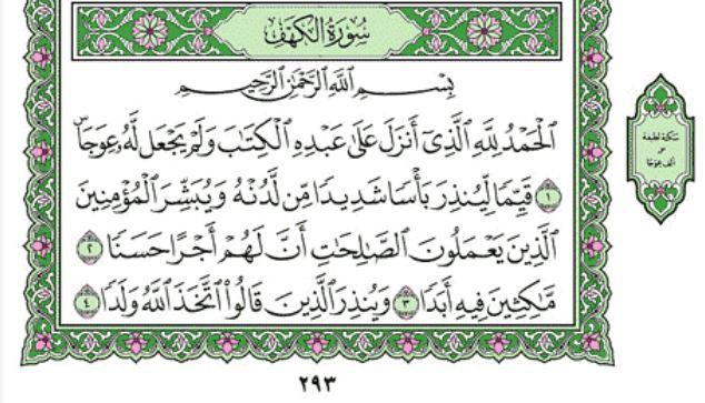 Surah-Al-Kahf-293.jpg