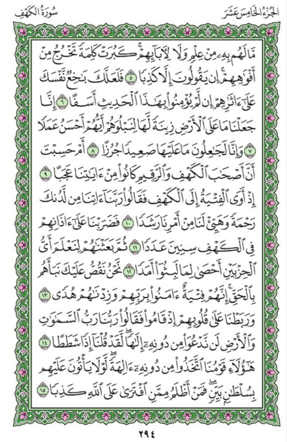 Surah-Al-Kahf-294.jpg