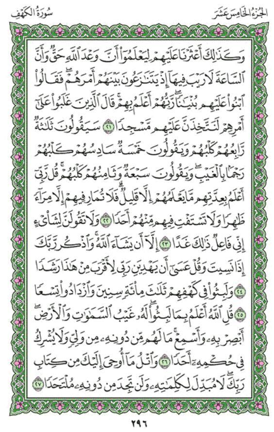 Surah-Al-Kahf-296.jpg
