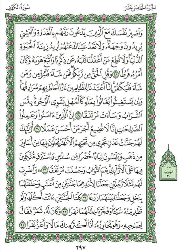Surah-Al-Kahf-297.jpg