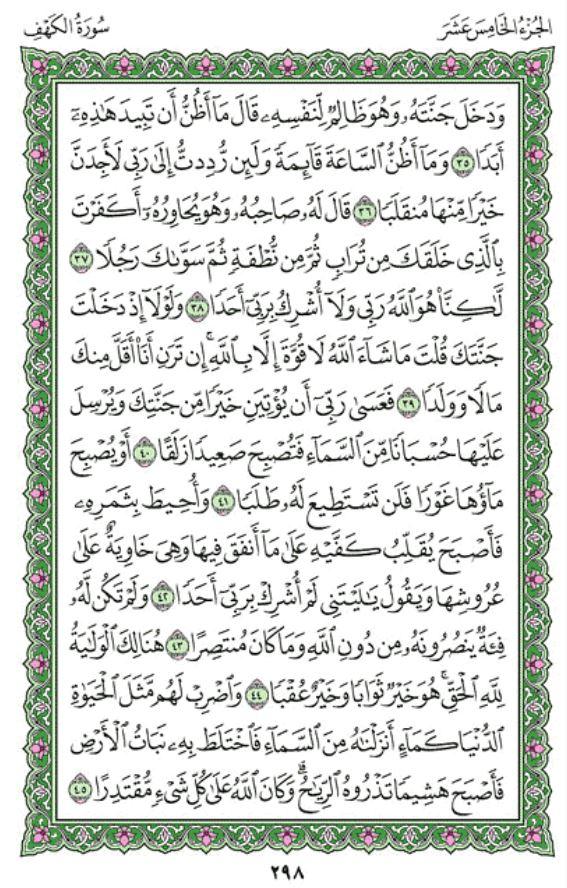 Surah-Al-Kahf-298.jpg