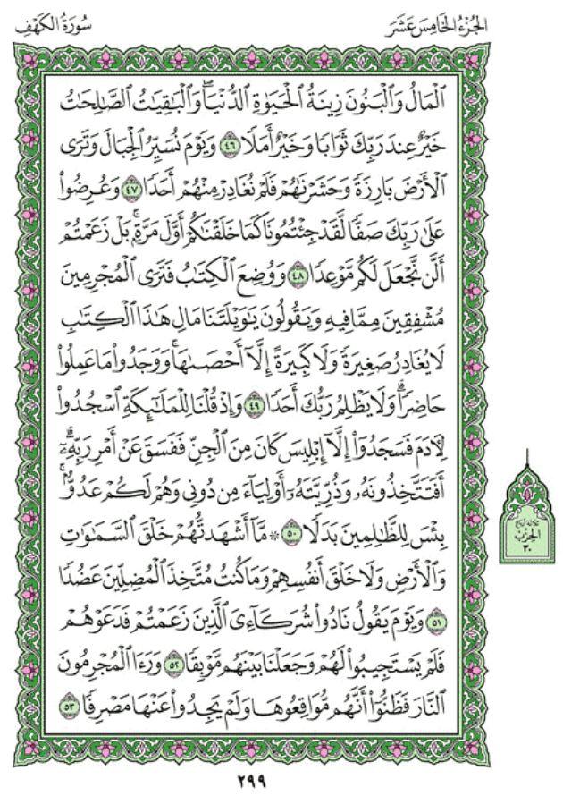Surah-Al-Kahf-299.jpg