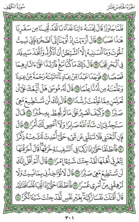 Surah-Al-Kahf-301.jpg