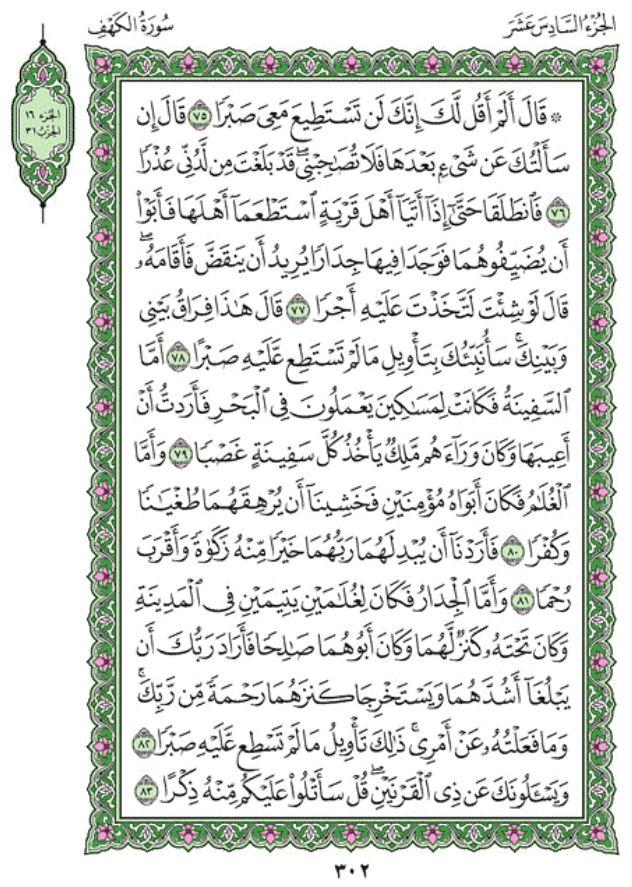 Surah-Al-Kahf-302.jpg