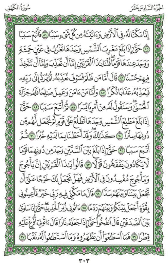 Surah-Al-Kahf-303.jpg