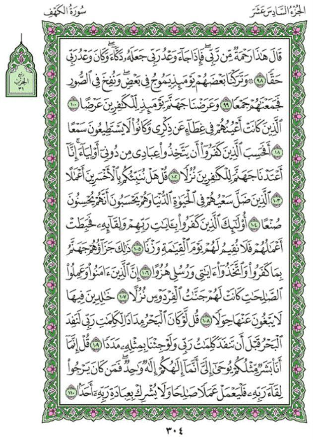 Surah-Al-Kahf-304.jpg