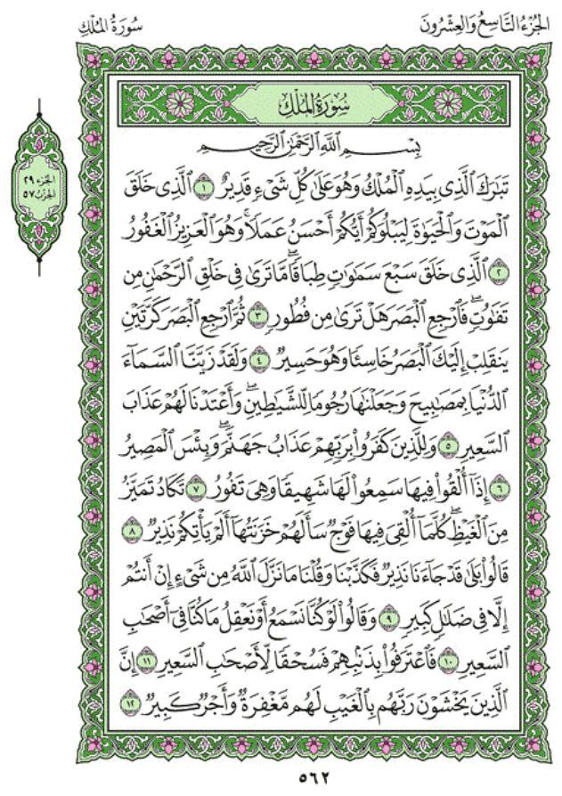 Surah-Al-Mulk-562.jpg