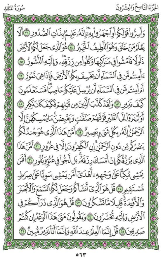 Surah-Al-Mulk-563.jpg