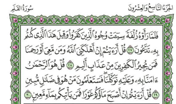 Surah-Al-Mulk-564.jpg