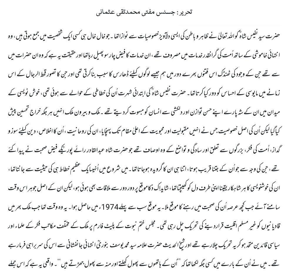 Syed-Nafees-ul-Husshaini-1.jpg