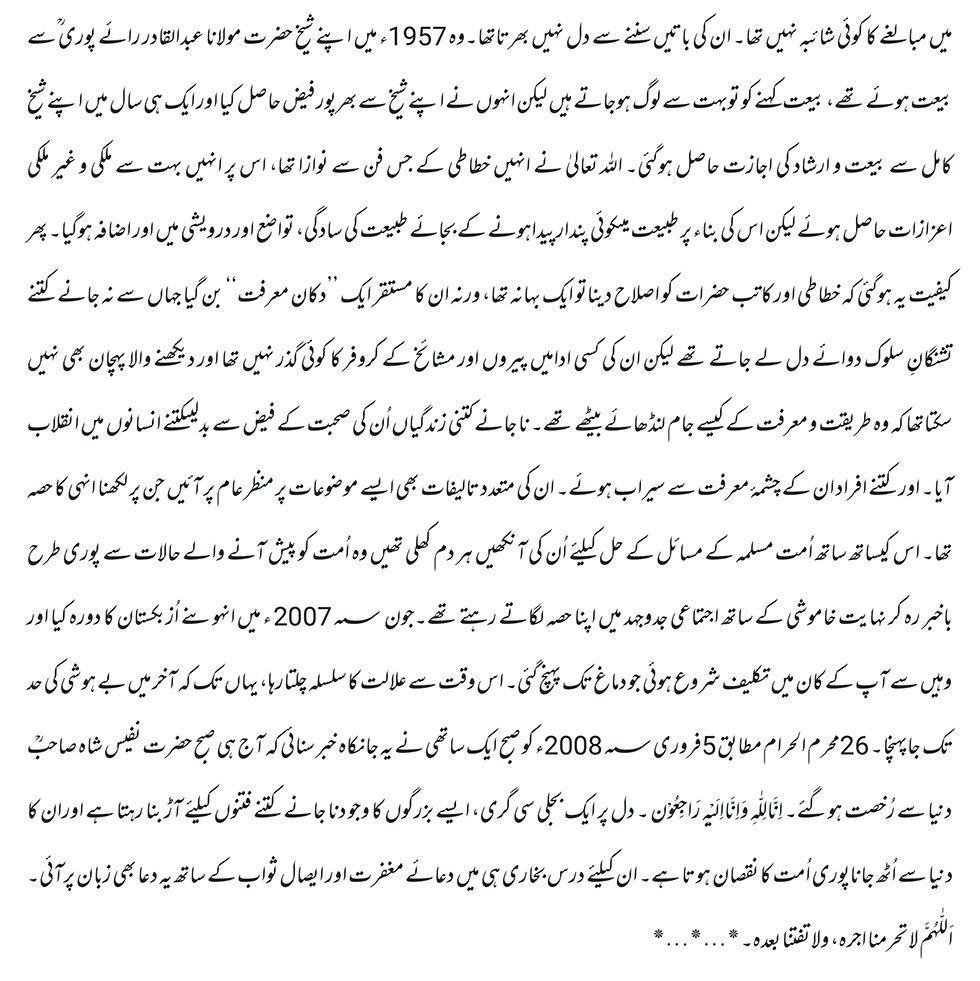 Syed-Nafees-ul-Husshaini-2.jpg
