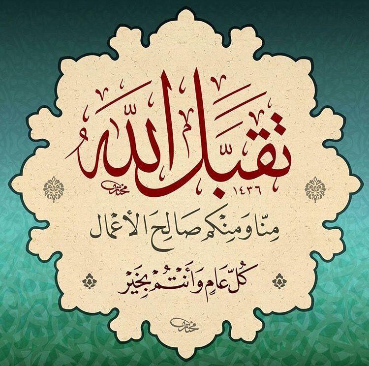 Taqabbalallahu Minna Wa Minkum (Eid Greeting Dua