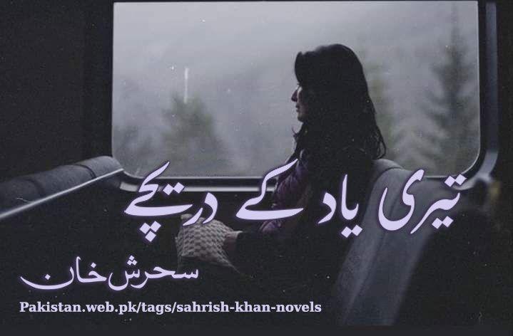 Teri Yaad ke Dareechay by Sahrish Khan - Episode 1