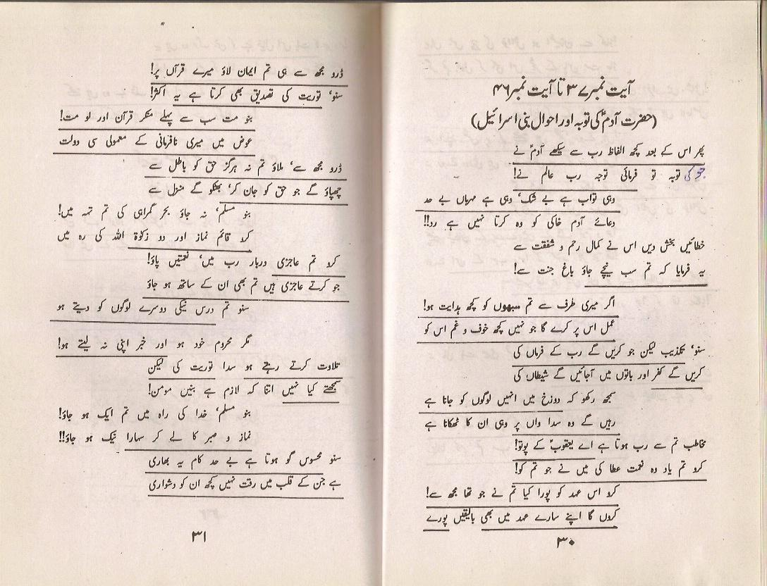 essay on khidmat e khalq A short essay on khidmat e khalq in urdu for speech and exams preparation of arts students at middle/ matric and inter students serving of humanity.