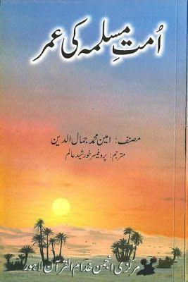 Ummat-e-Muslima Ki Umar.JPG