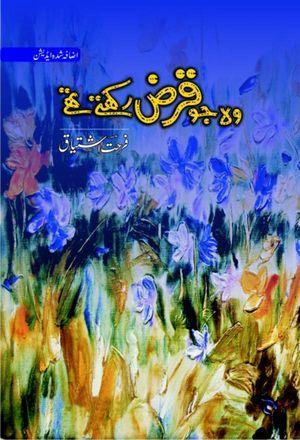 Woh Jo Qarz Rakhtay thay Jaan per by Farhat Ishtiaq.