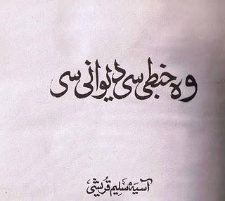 Woh Khabti Si Deewani Si by Asia Saleem Qureshi.