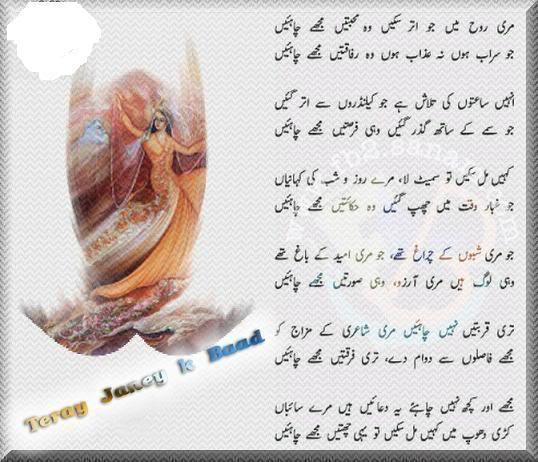 ashaar muntakhib ashaar page 4 pakistan social web