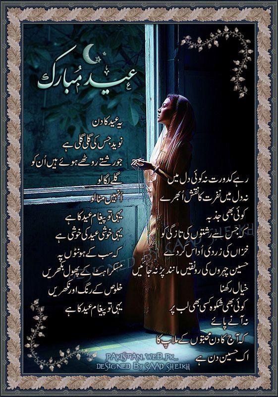 Yehi-Tou-Pegham-Eid-Ka-Hai-PakWeb._1437080142.