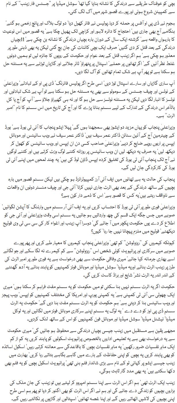 Zainab Alert - 2.