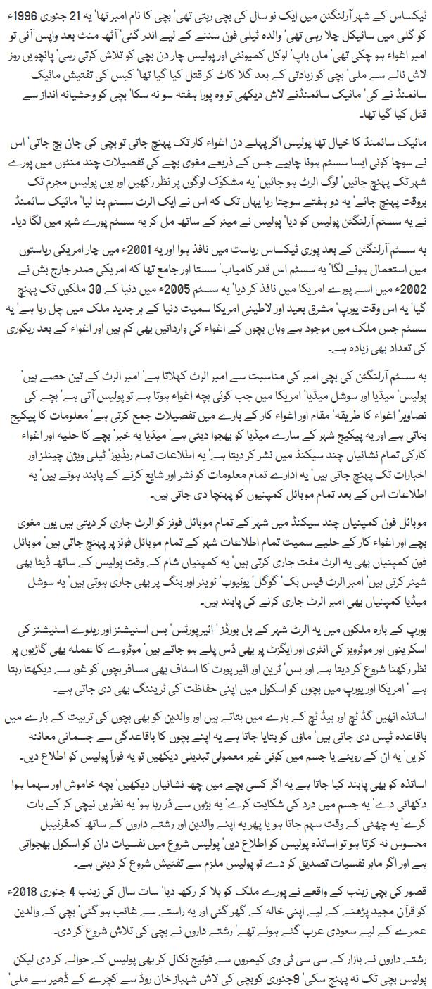 Zainab Alert.