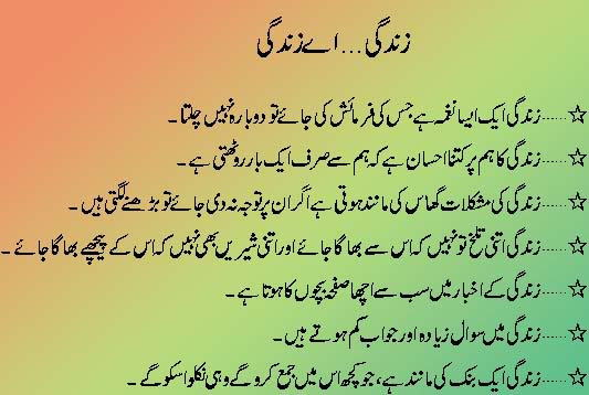 khalil gibran quotes in urdu