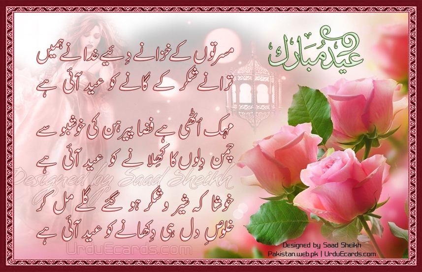 Image Result For Wedding Anniversary Wishes Urdu Poetry