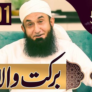 Blessed Month Ramadan | Paigham e Quran | Episode 01 (Season 3) | Molana Tariq Jamil - 24 April 2020