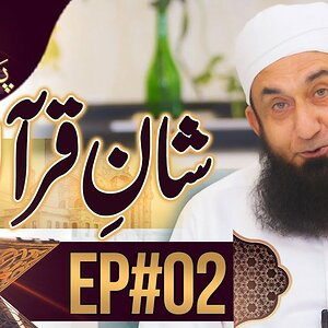 Value of the Quran | Paigham e Quran | Episode 02 (Season 3) | Molana Tariq Jamil - 25 April 2020