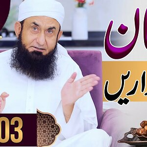 How should we spend Ramadan?| Paigham e Quran | Ep#01 (Season 3) | Molana Tariq Jamil -26 April 2020