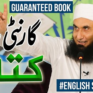 Guaranteed book | Molana Tariq Jameel | Latest Ramzan Clip