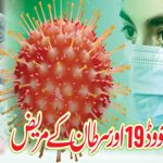 Patients of COVID-19 & Cancer in Urdu
