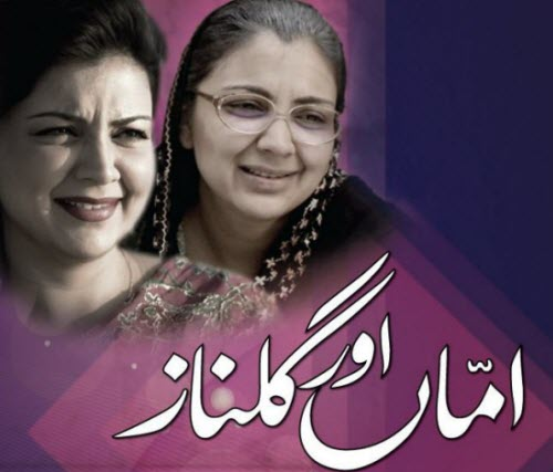 Amma Aur Gulnaz – Episode 25 – 5th june 2012