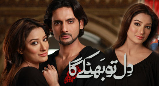 Dil Tou Bhatkay Ga – Episode 14 – 23rd May 2012