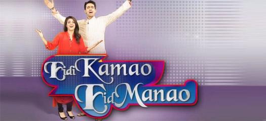 Kamao Eid Manao Eid Show – 21st August 2012 – Eid Day 2 – Eid Special