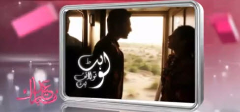 Love Hit Tou Life Hit – 21st August 2012 – Eid Day 2 – Eid Special